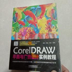 CorelDRAW平面与广告设计实例教程