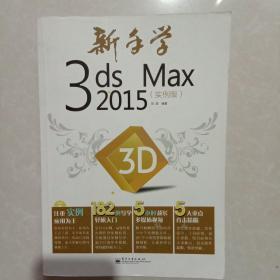 新手学3ds Max 2015