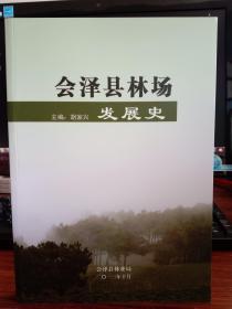会泽县林场发展史