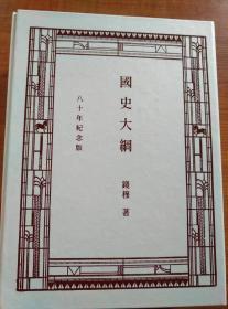 国史大纲:八十年纪念版(上下册;函套装;繁体竖排版)