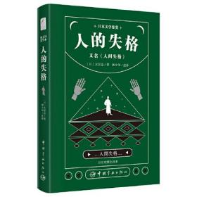 日本文学鉴赏 人的失格=人间失格(日汉对照全译本)