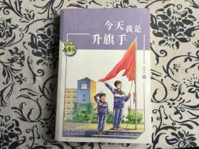 黄蓓佳儿童文学系列:今天我是升旗手