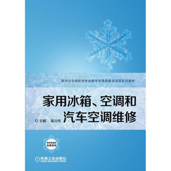 家用冰箱、空调和汽车空调维修
