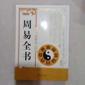 国学经典:周易全书(珍藏版)