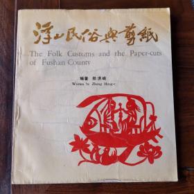 浮山民俗与剪纸(签名本)中英文(1990年1版1印)