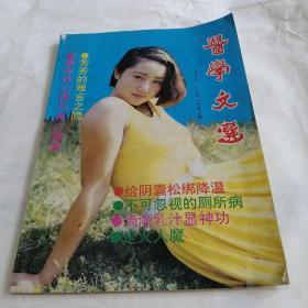 医学文选 1992年第3期