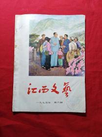 江西文艺(1976年6期)