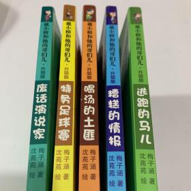 戴小桥和他的哥们儿:全套五册合售看图