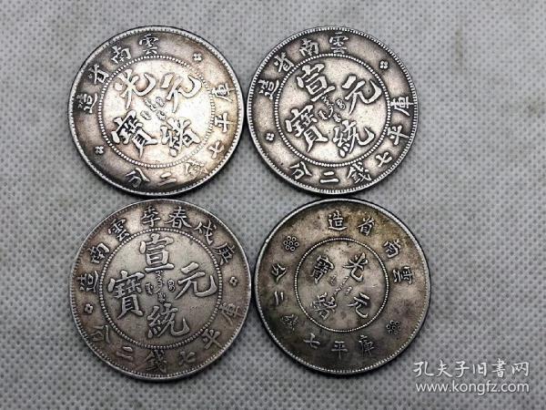 银元云南4个银元,年龄大了留着没用了.低价..处理!nnj