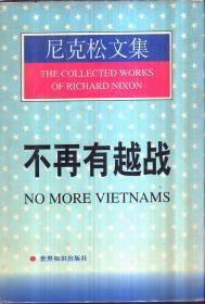 尼克松文集 不再有越战(精装)