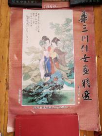 华三川仕女画精选,挂历,仿真宣纸,可单独拿下来。
