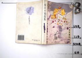海岩小说选集