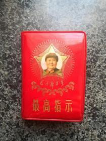 最高指示,封面有毛主席万岁,漂亮。