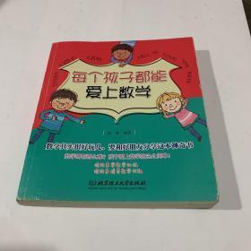 每个孩子都能爱上数学(数学哪有那么难!一本让孩子在快乐中爱上数学的神奇书!)