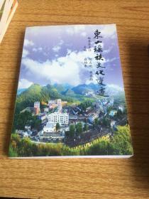 东山瑶族文化变迁