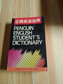 企鹅英语词典