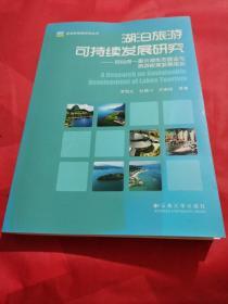 湖泊旅游可持续发展研究:抚仙湖、星云湖生态建设与旅游改革发展规划