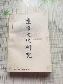 道家文化研究(第十三辑)