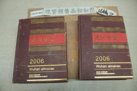 武汉年鉴(2006)