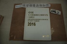 中国人力资源和社会保障年鉴(文献卷)2016