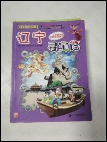 ER1012725 辽宁寻宝记--大中华寻宝系列18【一版一印】