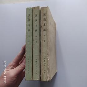 滇南本草  全三册
