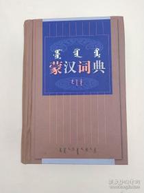 【正版】蒙汉词典(增订本)(蒙汉对照) 精装