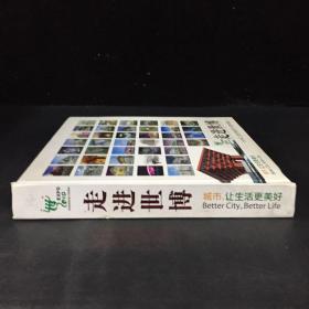 走进世博2010年上海世博会钱币/邮票珍藏册  空白册 书脊开胶
