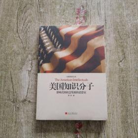 美国知识分子:影响美国社会发展的思想家【全新未拆封】