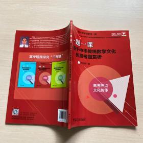 一题一课.源于中华传统数学文化的高考题赏析