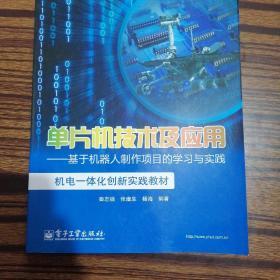 单片机技术及应用 : 基于机器人制作项目的学习与实践