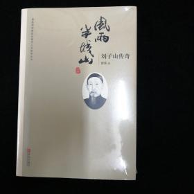 风雨半城山 刘子山传奇•上下两册全•青岛出版社•2017年一版一印•塑封未开!
