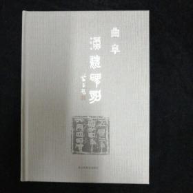 曲阜汉魏碑刻•精装本•山东美术出版社•2013年一版一印!