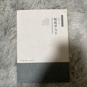 赋税甲天下:明清江南社会经济探析(一版一印)