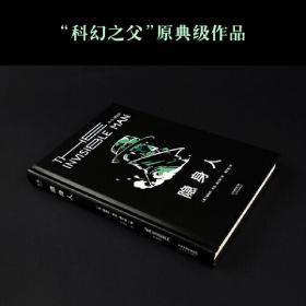 """隐身人(新译典藏版)""""科幻之父""""H.G.威尔斯经典之作,开创""""变种人""""母题的科幻经典"""
