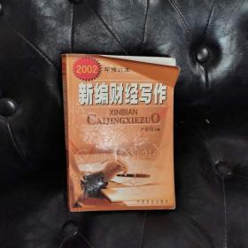 新编财经写作第3版 尹依 有字迹