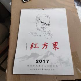 2007年挂历 魏启后写毛主席诗意 [4开] [R0413]