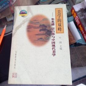 美学的双峰:朱光潜、宗白华与中国现代美学