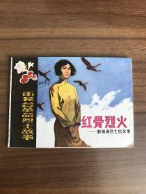 连环画 红骨烈火-郭纲琳烈士的故事
