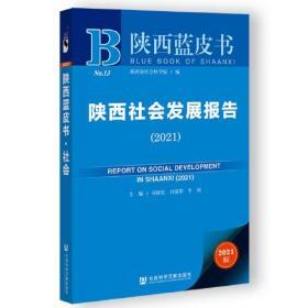 陕西蓝皮书:陕西社会发展报告(2021)