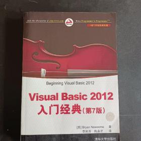 .NET开发经典名著:Visual Basic 2012入门经典(第7版)