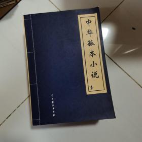 中华孤本小说(四本全)