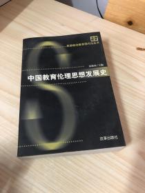 中国教育伦理思想发展史