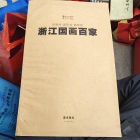美术报  浙江国画百家  2004年9月  18-2架