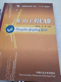 矿山工程CAD