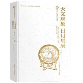 中国古代重大科技创新·天文观象 日月星辰