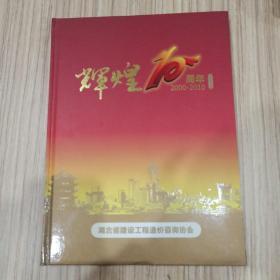 辉煌10周年(2000-2010)邮票珍藏册