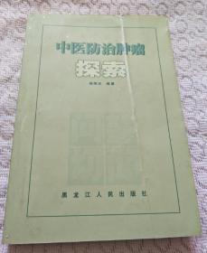 中医防治肿瘤探索