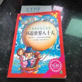 《环游世界八十天》影响孩子一生的中国文学经典,逐字注音,精心批注,名师导读,专家推荐,全面提升阅读能力,帮孩子赢在起点!