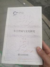 乡土中国与文化研究